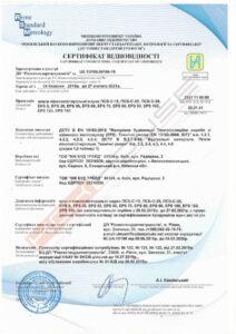 сертифікат відповідності плит ПСБ