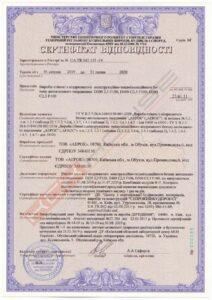 сертифікат відповідності АЕРОК