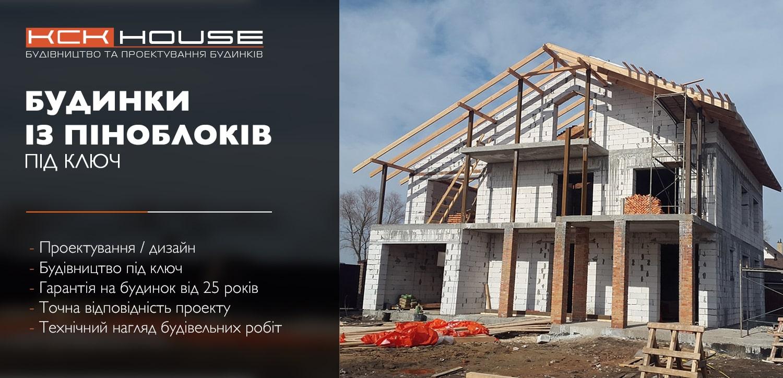 будівництво будинків із піноблоків під ключ