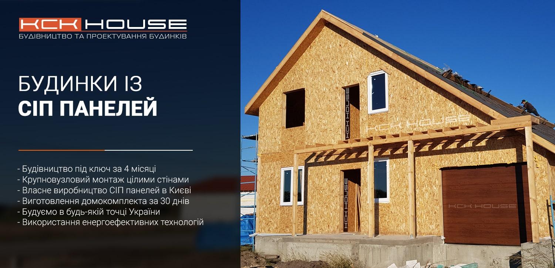 будинки із СІП панелей в Києві